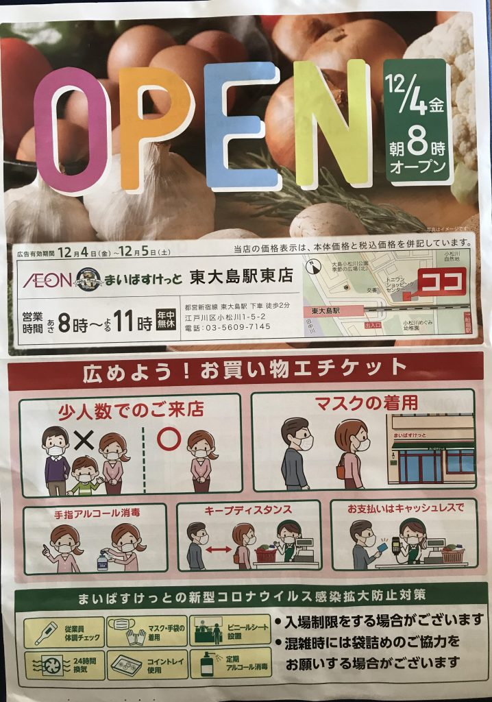 photo of a flyer from AEON Mybasket