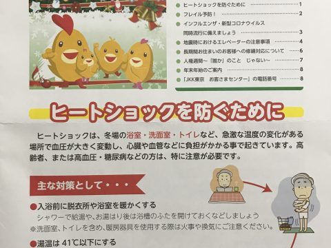 picture of a newsletter from JKK Tokyo Japan