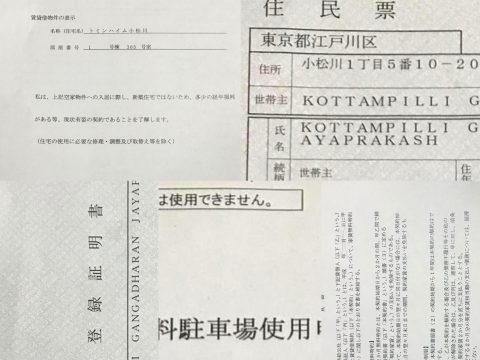 List of documents required when applying for a JKK apartment in Japan